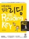미국교과서 읽는 리딩 Reading Key Preschool Plus(1) 예비과정 플러스