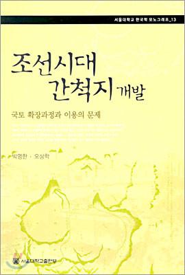 조선시대 간척지 개발