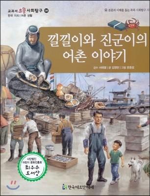 교과서 으뜸 사회탐구 08 낄낄이와 진군이의 어촌이야기