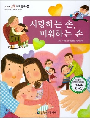 교과서 으뜸 사회탐구 19 사랑하는 손, 미워하는 손