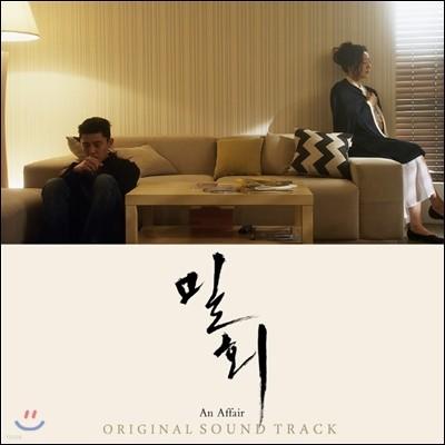 밀회 OST (JTBC 드라마): 드라마 스코어 & 클래식 앨범