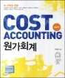 COST ACCOUNTING 원가회계