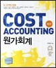 COST ACCOUNTING ��ȸ��