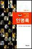 민선 6기 공역단체장 교육감 기초단체장 인명록