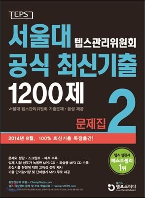 서울대 텝스관리위원회 공식 최신기출 1200제 2 문제집