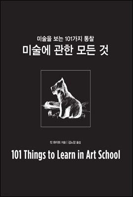 미술에 관한 모든 것 - 미술을 보는 101가지 통찰