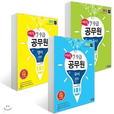 2015 에듀윌 7,9급 공무원 필수과목 세트
