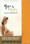 태아를 위한 영상음악 (3disc)