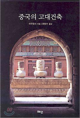 중국의 고대건축