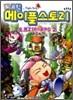 코믹 메이플스토리 오프라인 RPG 2