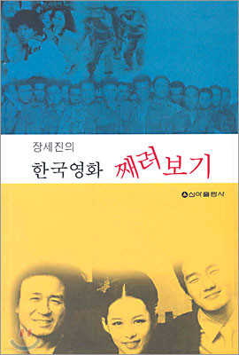 한국영화 째려보기