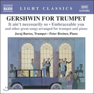 Gershwin for Trumpet : 트럼펫으로 듣는 거쉰