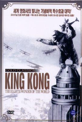 킹콩 (1933년 오리지널버전)