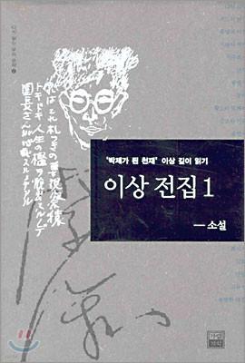 이상 전집 1 (소설)