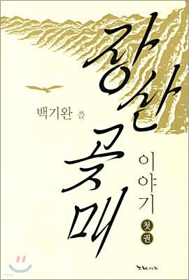 장산곶매 이야기