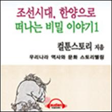 조선시대, 한양으로 떠나는 비밀 이야기1