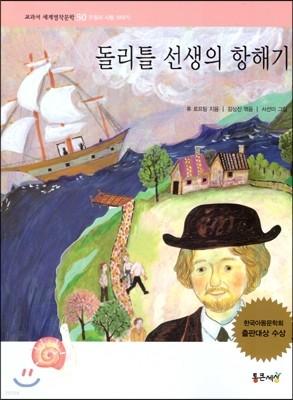 교과서 세계명작문학 50 돌리틀 선생의 항해기