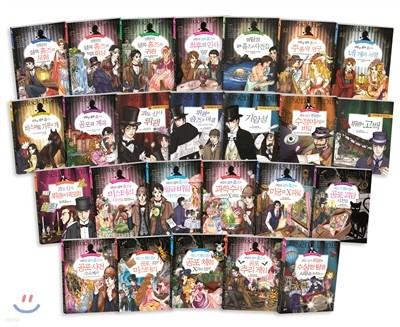 초등학생을 위한 추리소설 시리즈