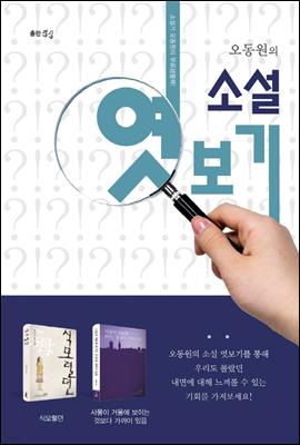 오동원의 소설 엿보기