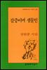 갈증이며 샘물인 - 문학과지성 시인선 226