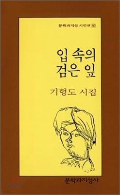 입 속의 검은 잎 - 문학과지성 시인선 080