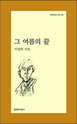 그 여름의 끝 - 문학과지성 시인선 086