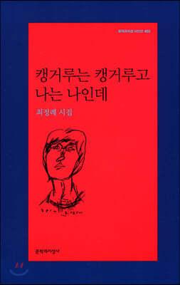 캥거루는 캥거루고 나는 나인데 - 문학과지성 시인선 403
