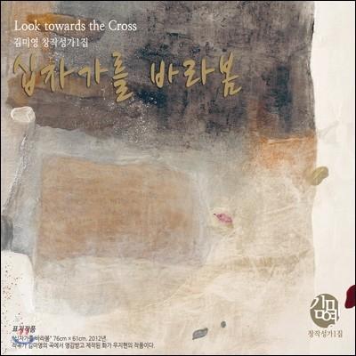 김미영 - 창작성가 1집 : 십자가를 바라 봄