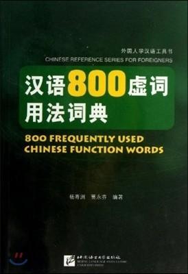 한어800허사용법사전