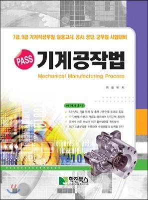 PASS 기계공작법