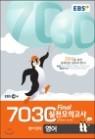 EBS 7030 Final 파이널 실전모의고사 영어 (8절) (2014년)