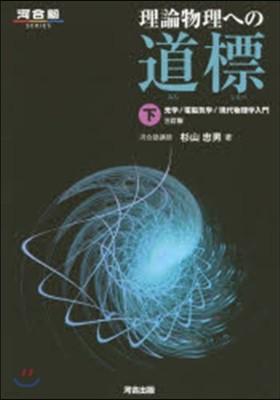 理論物理への道標(下)