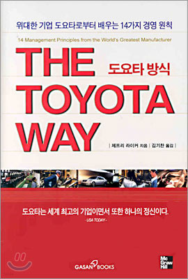 The Toyota Way 도요타 방식
