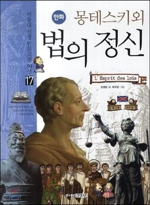 만화 몽테스키외 법의정신