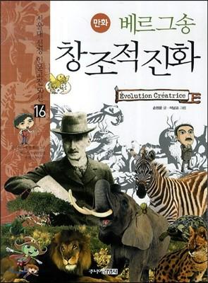 만화 베르그송 창조적 진화