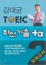 김대균 TOEIC 최신기출 +α 모의고사 2