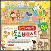 유치원 선생님이 추천한 최신 누리과정 유아 동요 베스트 124곡