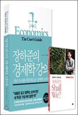 장하준의 경제학 강의 (+스페셜북 『장하준의 Shall We?』 증정)