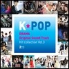 K-Pop Drama OST Hit Collection Vol.3