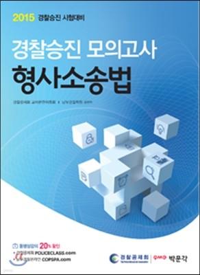 2015 경찰승진모의고사 형사소송법