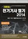 정용걸의 전기 기사 필기 2014