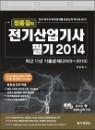 정용걸의 전기 산업기사 필기 2014