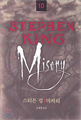 STEPHEN KING 스티븐 킹 10