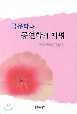 국문학과 공연학의 지평