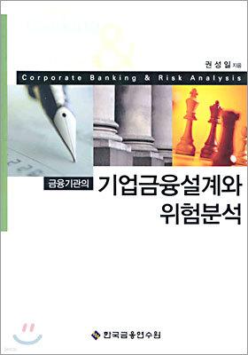 기업 금융 설계와 위험 분석