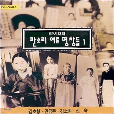 SP시대의 판소리 여성 명창들 1집 - 김초향 권금주 김소희 신숙