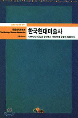 한국 현대미술사
