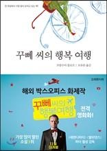 [도서] 꾸뻬 씨의 행복 여행