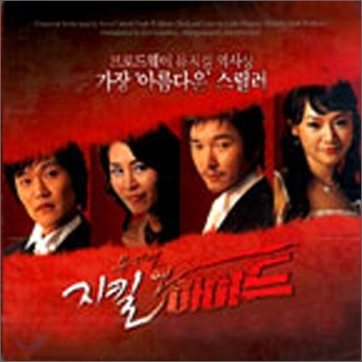 뮤지컬 지킬 앤 하이드 (Jekyll & Hyde) (Korean Casting) OST