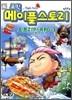 코믹 메이플스토리 오프라인 RPG 3